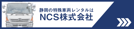 NCS株式会社